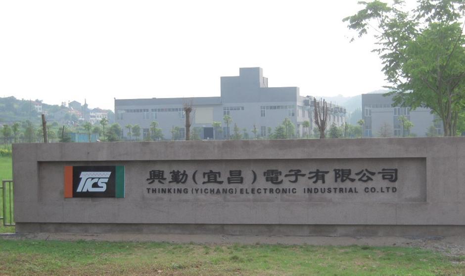 兴勤(宜昌)电子有限公司